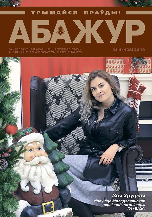 """часопіс Абажур №4 (128) ГА """"Беларуская асацыяцыя журналістаў"""""""