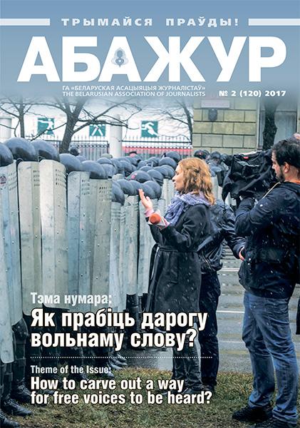 """часопіс """"Абажур"""" №2 (120)"""