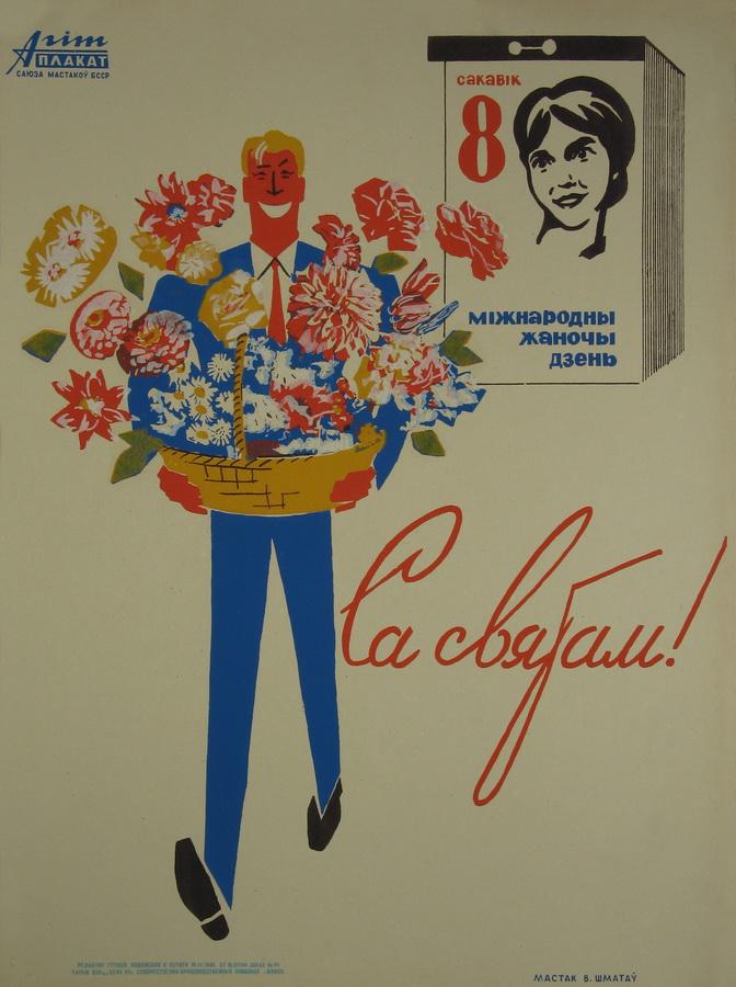 Аўтар: Шматаў В. Ф. 1968 г.