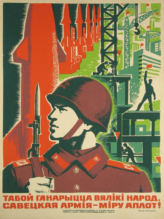 Аўтар:Малінoўскі Р. С. 1973 г.