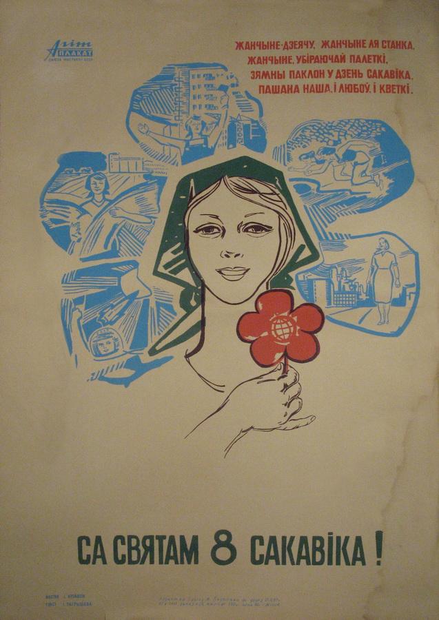 Аўтар: Крэйдзік І. Г. 1967 г.