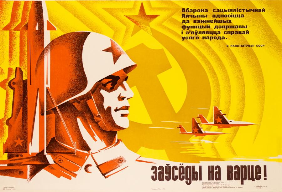 Аўтар:Белецкі І. Л. 1978 г.
