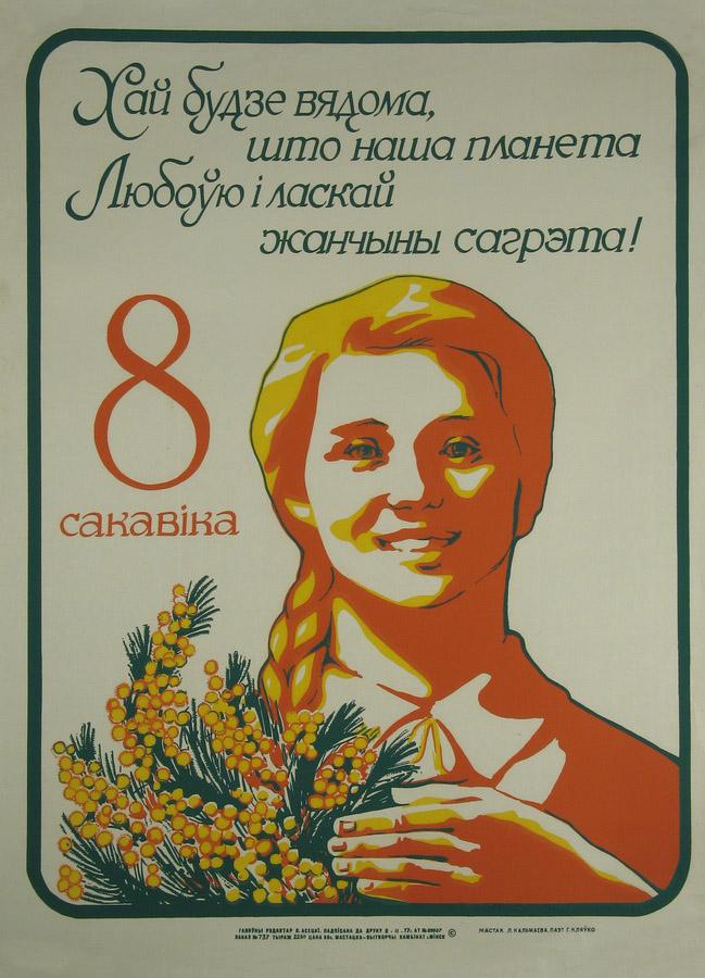 Аўтар: Кальмаева Л. М. 1977 г.