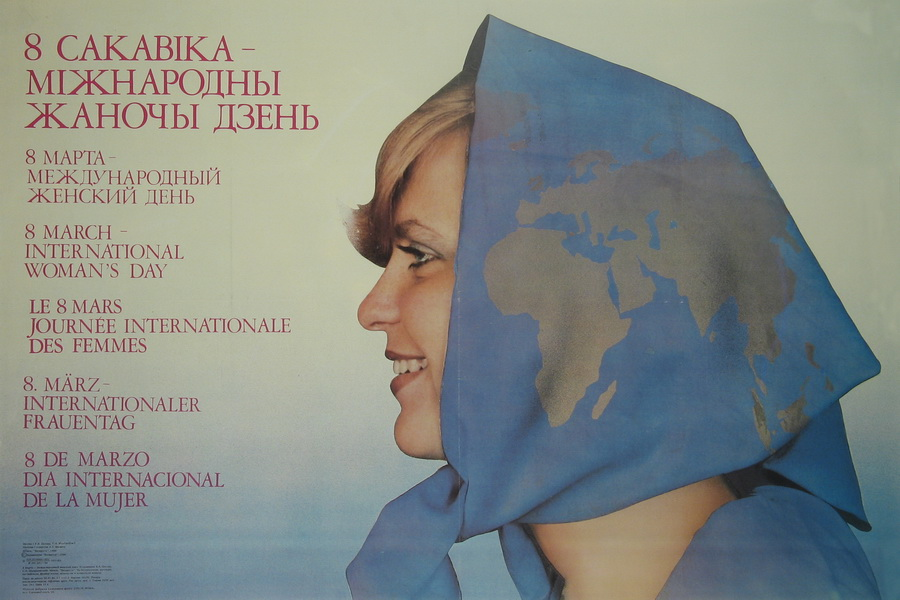 Аўтары: Цэслер У. Я., Малішэўскі С. А. 1984 г.