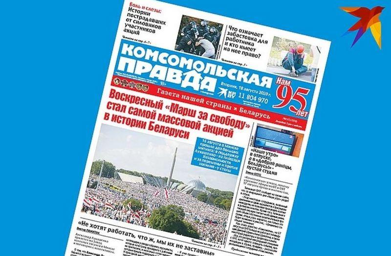 У белорусской «Комсомольской правды» новый редактор из России – Марина Бунакова.