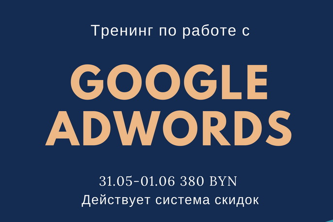 https://baj.by/sites/default/files/event/preview/google_adwards.jpg