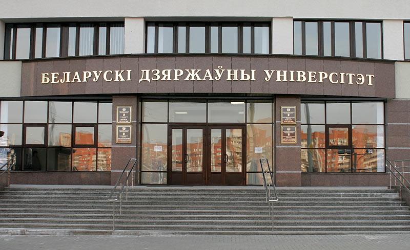 https://baj.by/sites/default/files/event/preview/institut-zhurnalistiki-bgu.jpg
