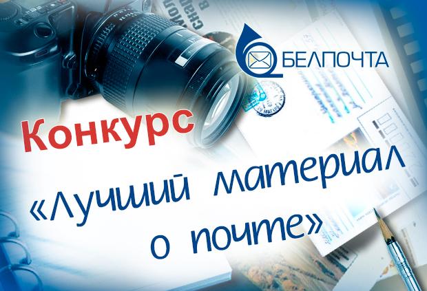 https://baj.by/sites/default/files/event/preview/konkurs-jurnalistov_illyustr_3.jpg