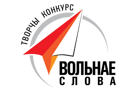 https://baj.by/sites/default/files/event/preview/volnae-slova-logo-445.png