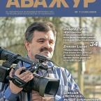 часопіс Абажур №1 (129) 2020