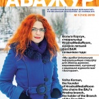 magazine ABAJUR №1 (125)