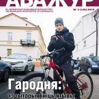 """часопіс """"Абажур"""" №2 (126)"""