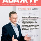 галоўны рэдактар «Бабруйскага кур'ера» Анатоль Санаценка