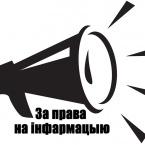 """Кампанія """"За права на інфармацыю"""""""