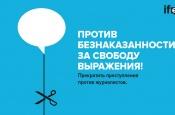 Против безнаказанности, за свободу выражения!