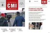 Масмедыя ў Беларусі №3(58) (ліпень – верасень 2019 г.)