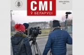 СМИ в Беларуси № 3 (59) июль – сентябрь 2019 года