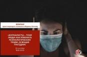ЗАПИСЬ ВЕБИНАРА «Журналисты — тоже люди: как избежать психологических травм, освещая трагедии»
