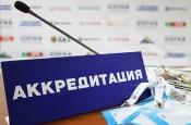 Правовое регулирование понятия «аккредитация журналиста»: белорусские реалии