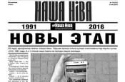 """Андрэй Скурко: Хто не хоча падтрымліваць сваю прэсу, будзе """"карміць"""" Дзмітрыя Кісялёва"""