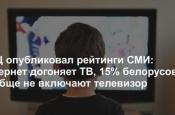 В Беларуси интернет по популярности догоняет ТВ. Что смотрят жители страны по телевизору?