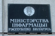 """Мінінфарм абвясціў конкурс """"СМІ супраць карупцыі"""""""
