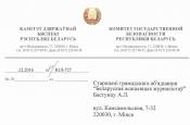 Помните дело о прослушивании журналистов в 2015-м? КГБ отказывается сообщить, чем закончилась история