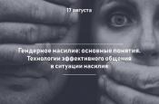 Трэнінг «Гендарны гвалт: што гэта і як з ім справіцца» (Мінск)