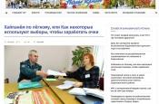 Барановичская газета  «Наш край» обвинила желающих стать депутатами в хайпе