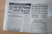 """Суд прыпыніў разгляд адміністрацыйнай справы """"Вечернего Могилева"""""""