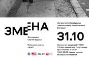 «Честная фотография эпохи перемен» — 31 октября открывается фотовыставка Сергея Брушко
