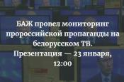 БАЖ провел мониторинг пророссийской пропаганды на белорусском ТВ. Приглашаем на презентацию — 23 января, 12:00