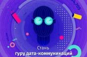 Стипендиальная программа по дата-коммуникациям (заявки до 8 марта)