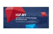 Аккредитация журналистов на Форум по управлению интернетом
