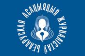 Заявление ОО «БАЖ» по поводу вынесения приговора Эдуарду Пальчису