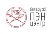 Беларускі ПЭН-цэнтр выступіў з заявай з нагоды гібелі Паўла Шарамета