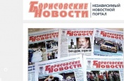 'Barysauskiya Naviny' Editor convicted for announcing demonstration