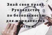Знай свои права. Руководство по безопасности для журналистов (часть 4)