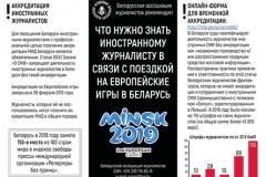 Памятка. Что нужно знать иностранному журналисту в связи с поездкой на II Европейские игры