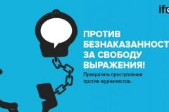 10 вещей, которые люди делают прямо сейчас, чтобы положить конец безнаказанности и обеспечить журналистам больше безопасности