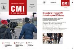 Масмедыя ў Беларусі №3(59) (ліпень – верасень 2019 г.)