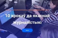 """Проекты участников курса """"10 крокаў да якаснай журналістыкі"""""""