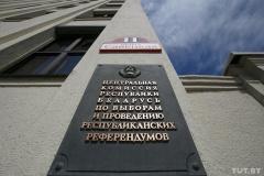 ЦИК включил представителя БАЖ в состав Наблюдательного совета по СМИ. Руководят им Лёгкий, Сверкунов и Ананич