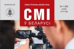 Масмедыя ў Беларусі №1 (60), 2020. Вынікі 2019 года