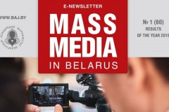 E-NEWSLETTER 'MASS MEDIA IN BELARUS' #1 (60) 2020. RESULTS OF THE YEAR 2019