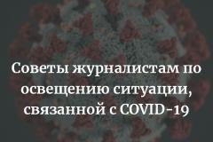 Советы журналистам по освещению ситуации, связанной с COVID-19