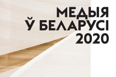 Доклад «Медиа в Беларуси 2020»: Есть тенденции усиления государственного контроля над медиапространством