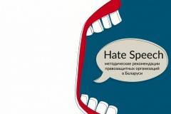 Методические рекомендации по «языку вражды» правозащитных организаций в Беларуси