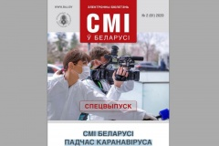 MASS MEDIA IN BELARUS. E-NEWSLETTER. MASS MEDIA DURING COVID-19 PANDEMIC