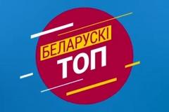 Самыя папулярныя беларускамоўныя блогеры. Хто яны?